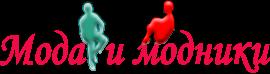 Сайт о моде и модниках